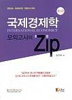 2018[제3판] 국제경제학 모의고사의 Zip