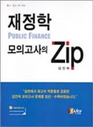 행.입시2차 재정학 모의고사의 Zip