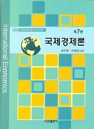 2015[제7판] 국제경제론 {양장}