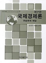 국제경제론 연습문제 해답 [제7판]