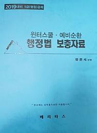 2019 대비 행정법 윈터스쿨/예비순환 행정법 보충자료
