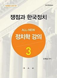 2019 정치학 강의 3  (쟁점과 한국정치)