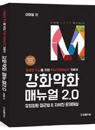 2019 평범한 두뇌를 위한 PSAT 언어논리 기본서 [강화약화 매뉴얼 2.0]