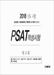 2018년 제4회 법률저널 PSAT적성시험