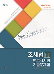 2019 UNION 조세법 변호사시험 기출문제집[제2판]