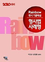 2020 대비 Rainbow 변시 [기출]해설 형사법 사례형