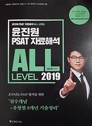 윤진원 PSAT 자료해석 ALL LEVEL 2019