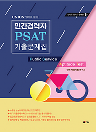 2019 UNION 민간경력자 PSAT 기출문제집