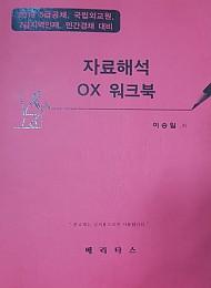 2019대비 자료해석  OX 워크북