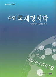 수험 국제정치학
