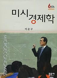2014[제6판] 미시경제학 [양장] (7판 출간예정)
