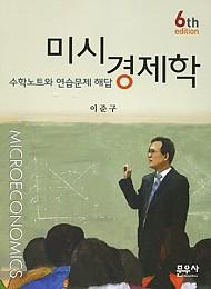 2014[제6판] 미시경제학 수학노트와 연습문제 해답집