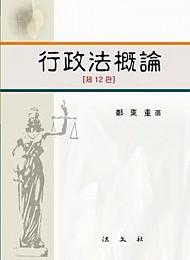 2018[제12판] 행정법개론 {양장} (3월중으로 개정판출간예정)