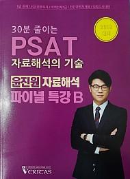 30분 줄이는 PSAT 자료해석의 기술 파이널 특강 B