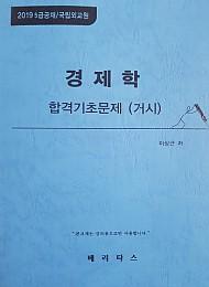 2019 5급 공채/국립외교원   경제학  합격기초문제(거시)