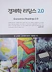 경제학 리딩스 2.0(김진욱)