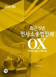 [2019] 최근 5년 민사소송법판례 OX