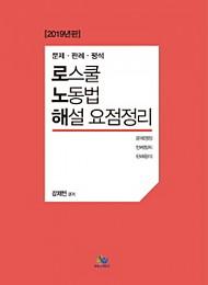 2019 로스쿨 노동법 해설 요점정리