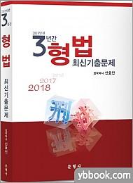 2019 3년간 형법 최신기출문제