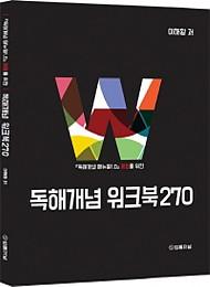 [2018] 독해개념 워크북270