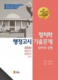 2020 정치학 기출문제 답안과 강평(5급공채)