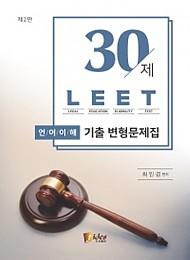 2019 제2판 [30제] LEET 언어이해 기출 변형문제집