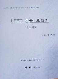 LEET 논술 뽀개기 (기초편)