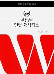 [2019] 최종정리 민법 핵심체크
