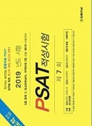 2019 제7회 법률저널 헌법+PSAT 봉투모의고사