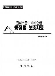 2020 대비 윈터스쿨.예비순환 행정법 보충자료