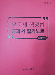 2018년 류준세 행정법 교과서 필기노트