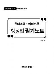 2020년 대비 윈터스쿨,예비순환 행정법 필기노트