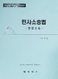 2019년 변호사 시험대비 민사소송법 -병합소송-