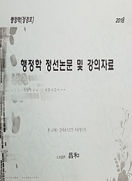 2018년 행정학 정선논문 및 강의자료