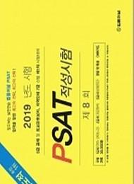 2019 제8회 법률저널 헌법+PSAT 봉투모의고사