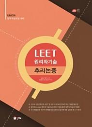 Union LEET 원리와 기술 추리논증