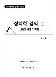 [3순환]정치학 강의 2 -연습문제편 요약집-