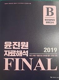 2019 윤진원 자료해석 FINAL B
