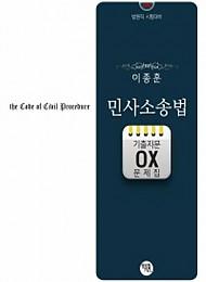 2018 이종훈 민사소송법 기출지문 OX 문제집