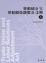 노동조합 및 노동관계조정법 주해(Ⅱ)
