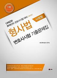 2016대비[제3판] UNION 변호사시험 기출문제집 [형사법 사례형]