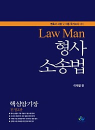 2018[전정 2판] Law Man 형사소송법 핵심암기장 {핸드북}