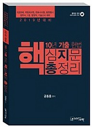 2019대비 10년 기출 헌법 핵심지문 총정리