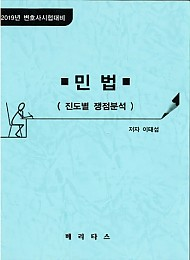 2019년  민법[진도별 쟁점분석]