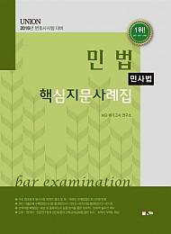 UNION 2016년 변호사시험 대비 민법 핵심지문사례집[진도별 ○× 지문과 사례집]