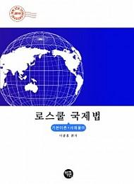 2019 대비 로스쿨 국제법