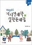2019[제3판] 거시경제학 실전문제집 STEP 1