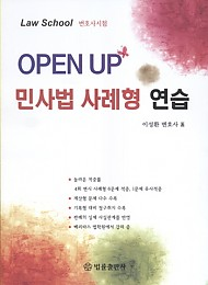 [2015]OPEN UP 민사법 사례형 연습