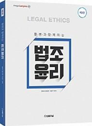 2019 황변과 함께하는 법조윤리 [제5판]