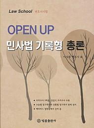 [2015] OPEN UP 민사법 기록형 총론